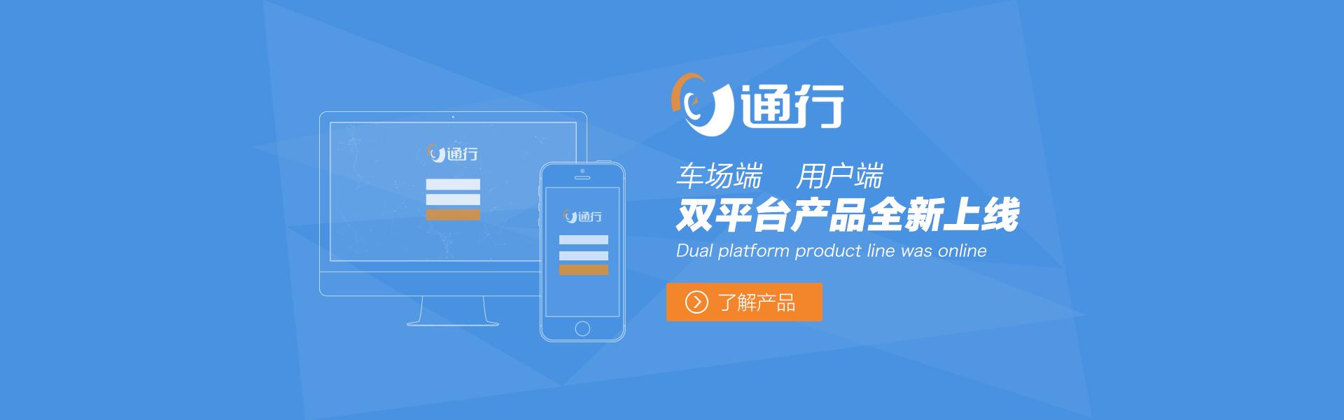 e通行产品全平台上线